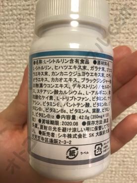 オトコの精力バイブル,シトルリンDX,成分