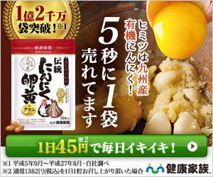 ニンニク卵黄